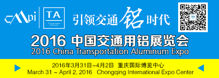 http://img.alu.cn/customizepage/2015/1/30/10/10523432079015.jpg http://www.aluminiumchina.com/?utm_source=media&utm_medium=banner&utm_campaign=alu